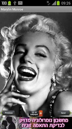 Marilyn Monroe Android