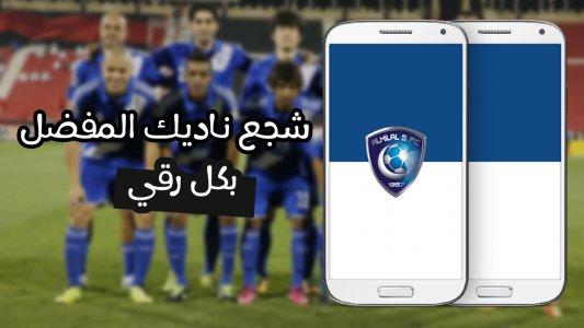 Saudi Football League