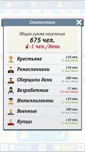 Russian Simulator