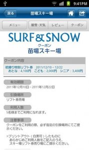 Snow Resort Japan Portal