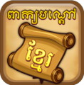 Khmer Riddle Quiz Game