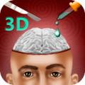 Brain Surgery Simulator 3D
