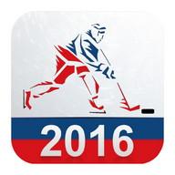 ЧМ по хоккею с шайбой 2016