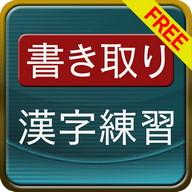 書き取り漢字練習 FREE Kakitori Kanji Training Free