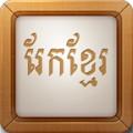 Rek Khmer Game