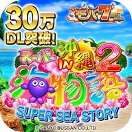 [モバ7]パチンコCR海物語IN沖縄2