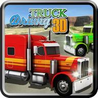 รถบรรทุกขับรถเกม 3D