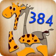 아이들을 위한 384 개 퍼즐