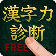 漢字力診断 FREE Kanji Skill Check Free