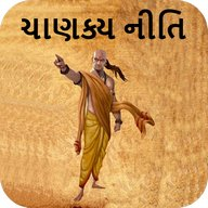 Chanakya Niti Gujarati