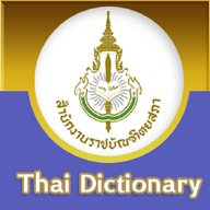 พจนานุกรมฉบับราชบัณฑิตยสถาน ๕๔