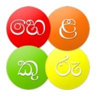 Helakuru - Sinhala Keyboard Super App