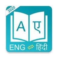 Free Hindi dictionary and translator offline