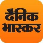 Dainik Bhaskar: Free Hindi Local News & Epaper