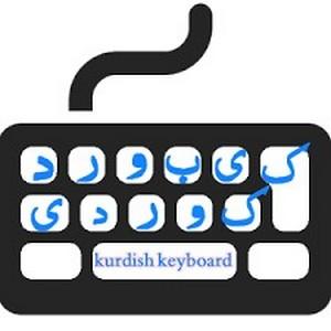 Kurdi Keyboard/کیبۆردی کوردی