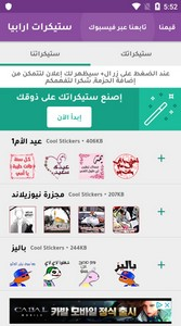 Stickers Arabia WAStickerApps