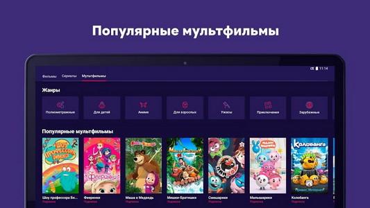 ivi - фильмы, сериалы, мультфильмы Android التطبيق APK (ru.ivi.client)  بواسطة ivi.ru - تحميل علىPHONEKY