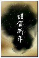 Chinese New Year 62