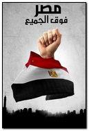 Egypt Above All
