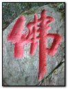 Buddha Wording on Stone