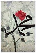 Muhammad Rose Decoration