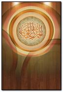 Alhamdulillah Arabic Words
