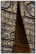 Kiswat Al Kabah