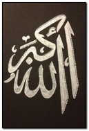 Allah Calligraphy Words