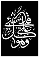 Arabic Words