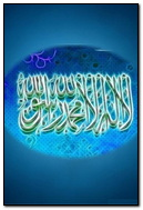 Shahada Blue Light