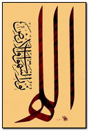 Best Islamic Khat