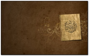 Old Paper Islamic Art