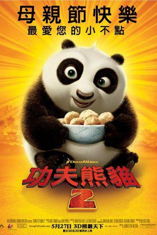 Kung-Fu-Panda-Two