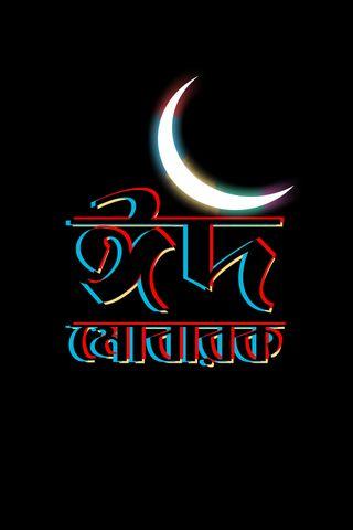 Eid Mubarak Bangla