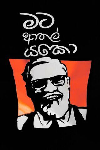 Sri Lanka Mata