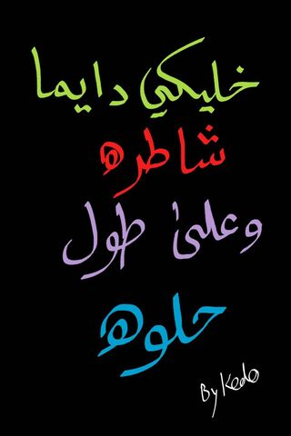 Arabic Sweet Word