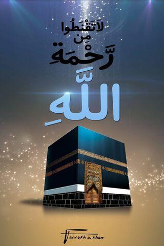 Fond D Ecran Islamique 1 Fond D Ecran Telecharger Sur Votre Mobile Depuis Phoneky