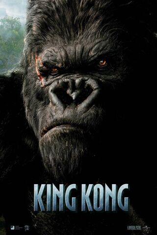 キングコング2005