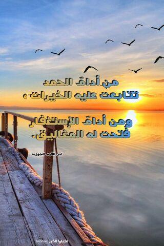 Segala Puji Bagi Allah