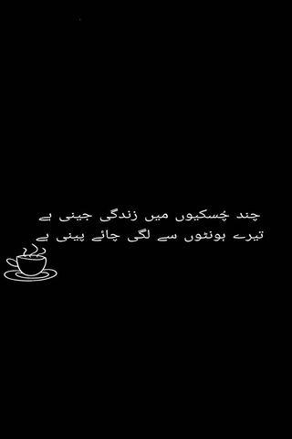 اقتباس الشاي