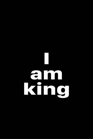 私は王です