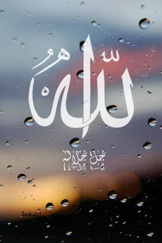 अल्लाह अरबी शब्द