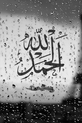 Alhamdllah Arabic