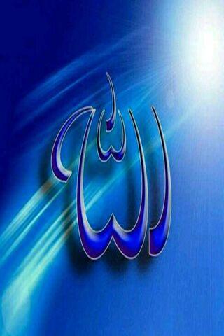 Allah Beautiful Name