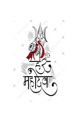 Shiva Mahadev Lord