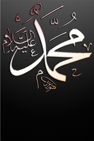 Muhammad Rasullullah