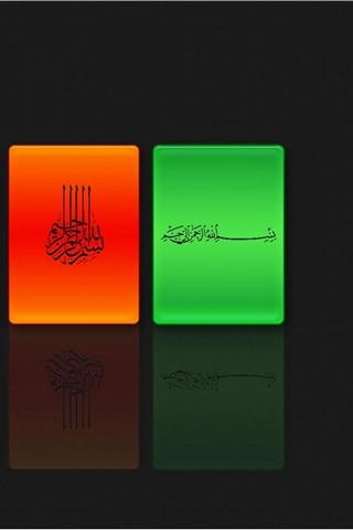 Bismillah Card