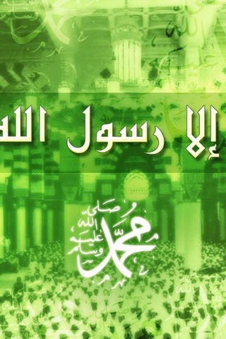 رسول الله محمد
