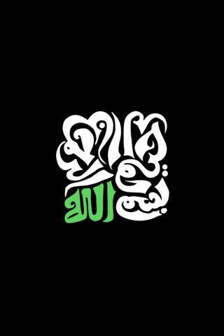 이슬람 문구