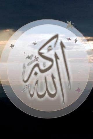 Allah en büyüktür